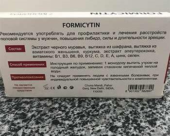 Инструкция по применению Формицитина