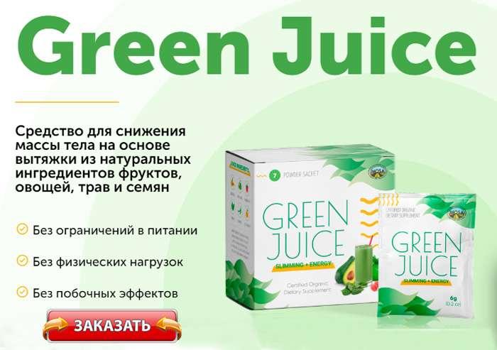 Green Juice купить по выгодной цене