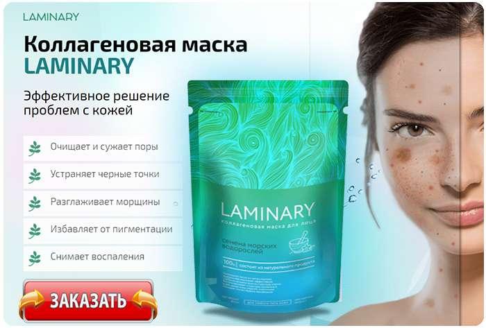 Laminary купить по выгодной цене