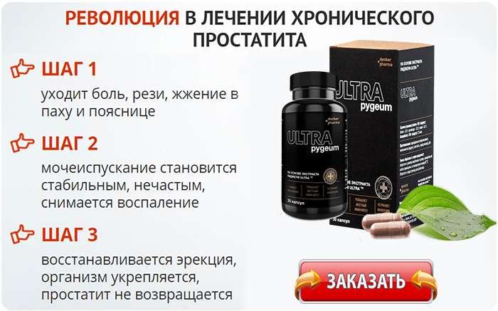 Pygeum Ultra купить по выгодной цене