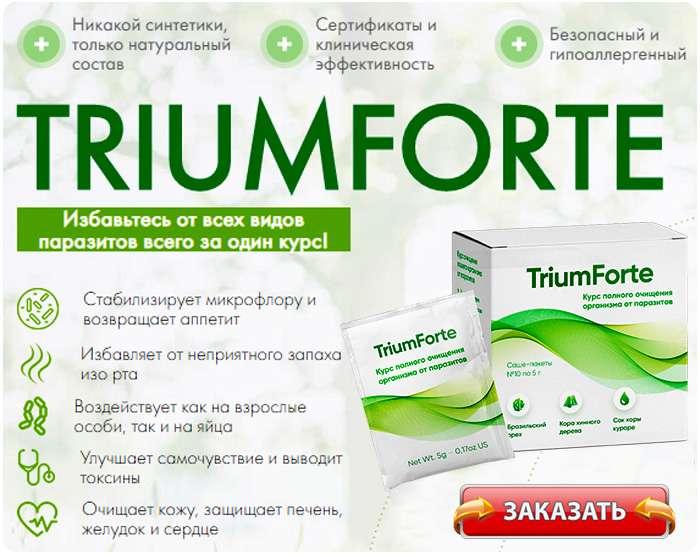 ТриумФорте купить по выгодной цене