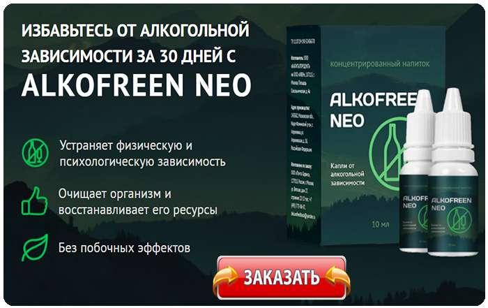 Alkofreen Neo купить по доступной цене.