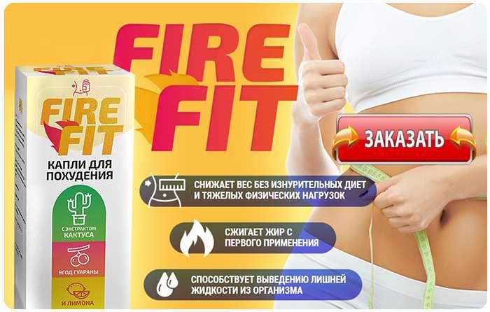 Fire Fit купить по доступной цене