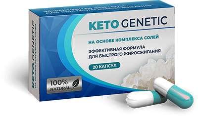 Капсулы Keto Genetic.