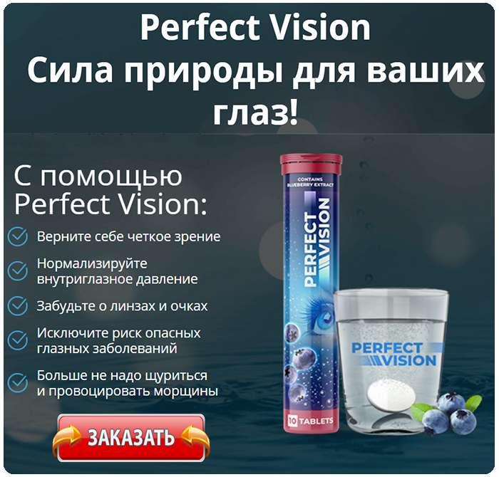 Perfect Vision купить по доступной цене.