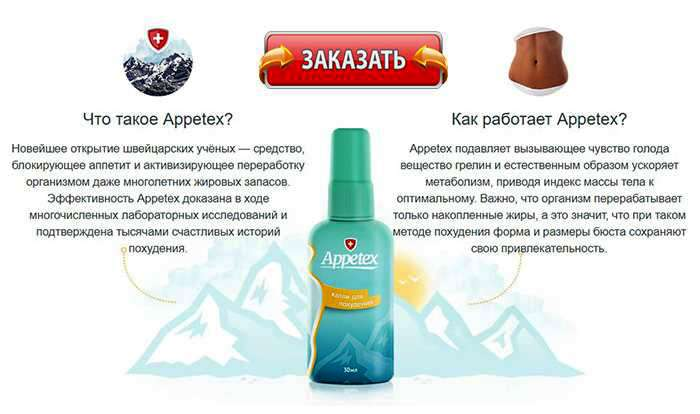 Капли Appetex купить по доступной цене.
