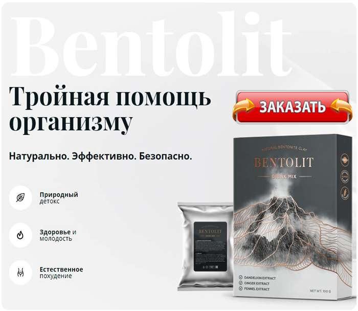 Напиток Bentolit купить по доступной цене.