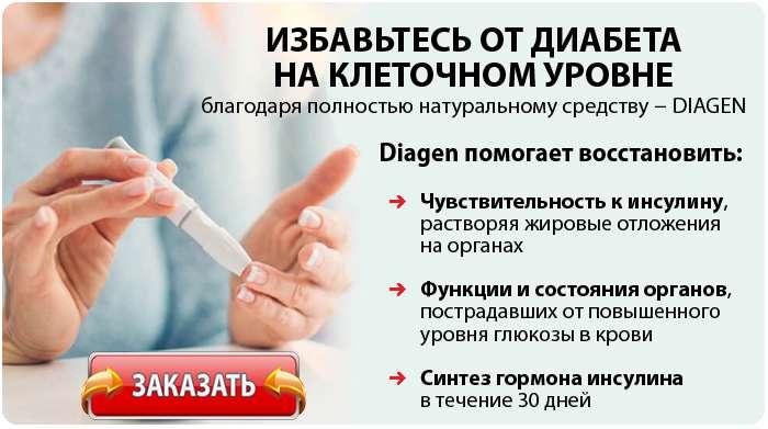Препарат Diagen купить по доступной цене.