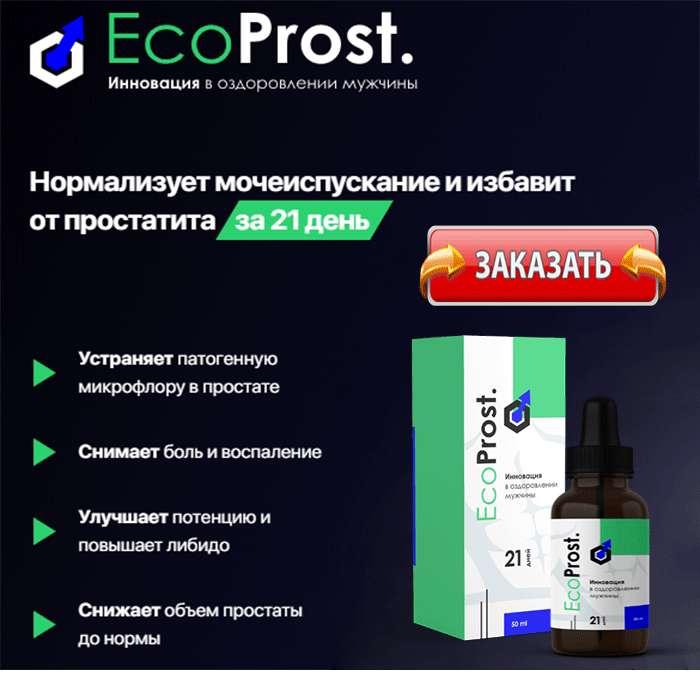 EcoProst купить по выгодной цене.