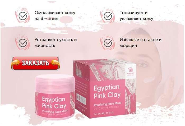 Маска Egyptian Pink Clay купить по доступной цене.