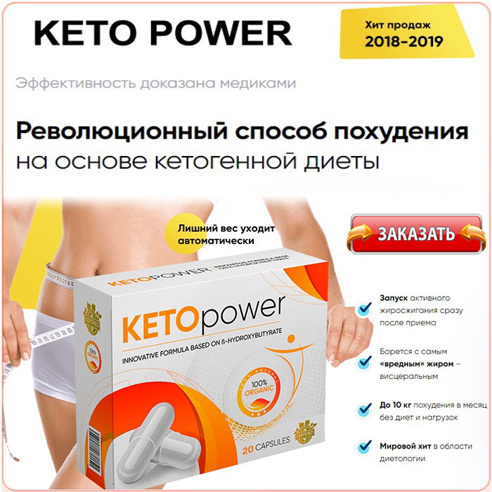 Капсулы Keto Power купить по доступной цене