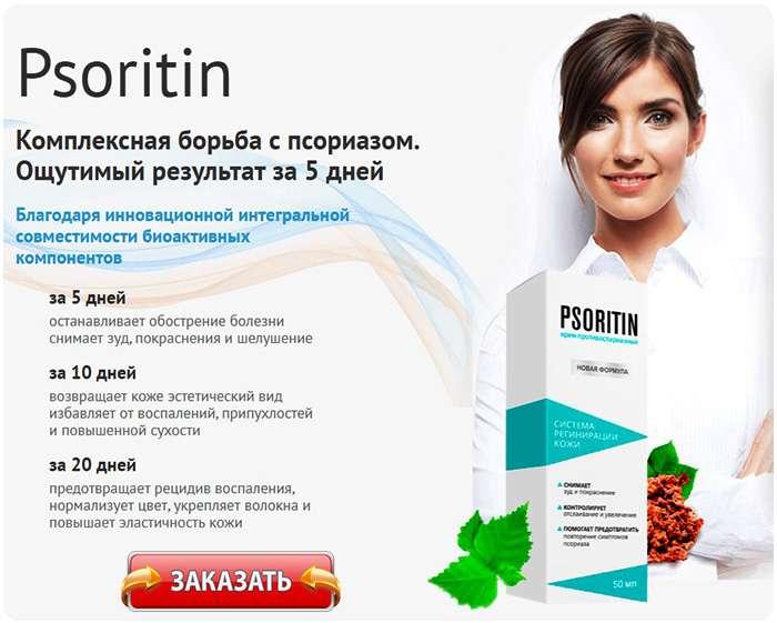 Крем Psoritin купить по доступной цене.