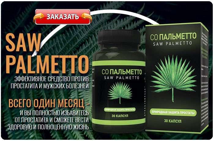 Капсулы Saw Palmetto купить по доступной цене.
