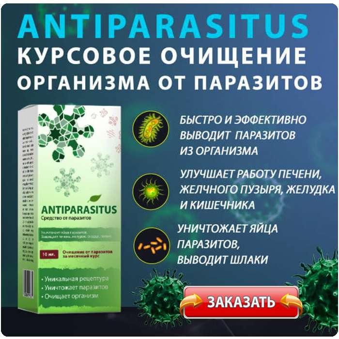 Средство Antiparasitus купить по доступной цене.