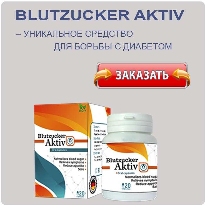 Капсулы Blutzucker Aktiv купить по доступной цене.