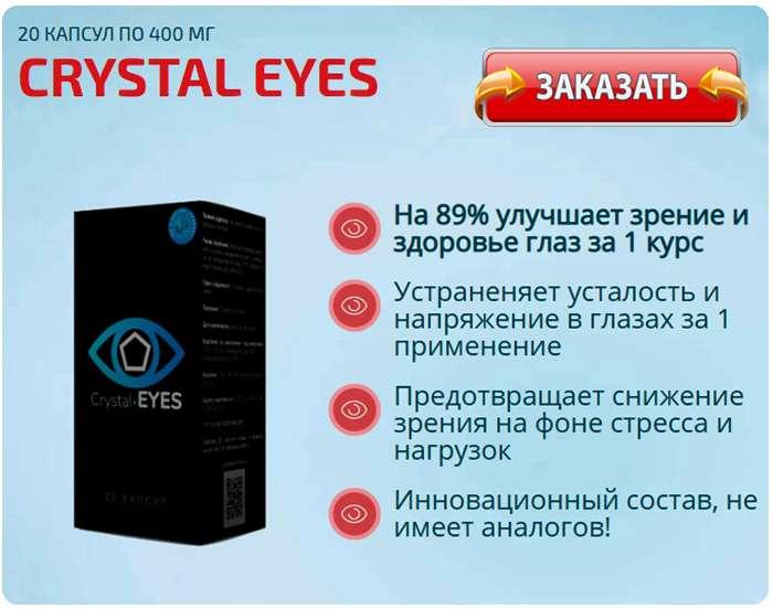 Капсулы Crystal Eyes купить по доступной цене.