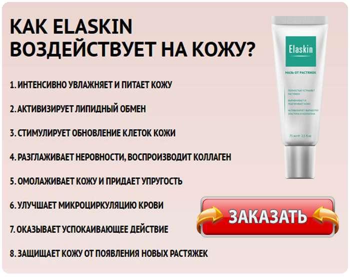 Мазь Elaskin купить по доступной цене.