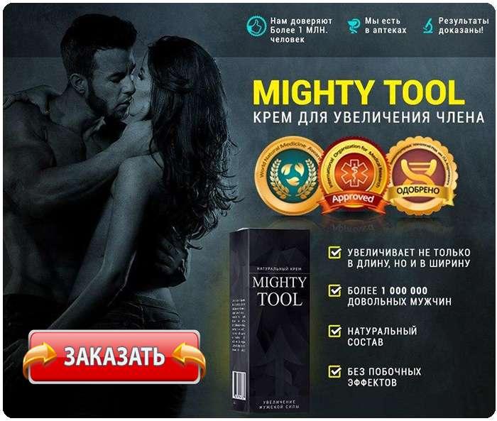 Крем Mighty Tool купить по доступной цене.