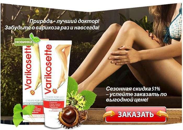 Крем Varikosette купить по доступной цене.