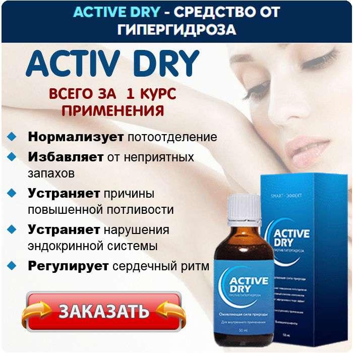 Концентрат Active Dry купить по доступной цене.
