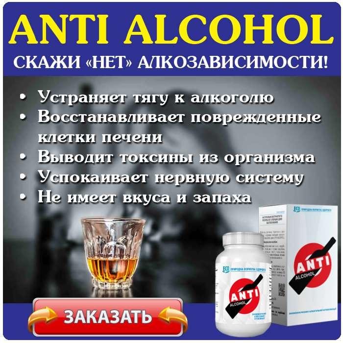 Средство Анти Алкоголь купить по доступной цене.
