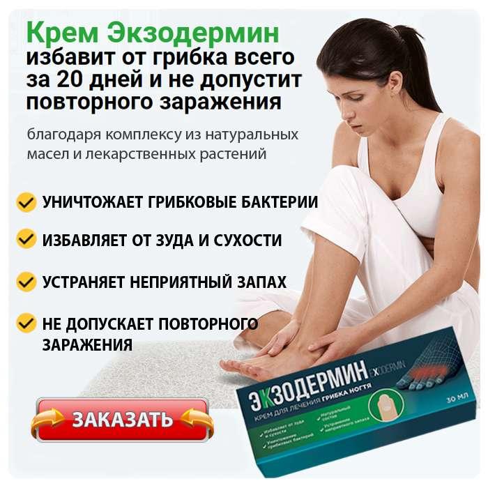 Крем Экзодермин купить по доступной цене.