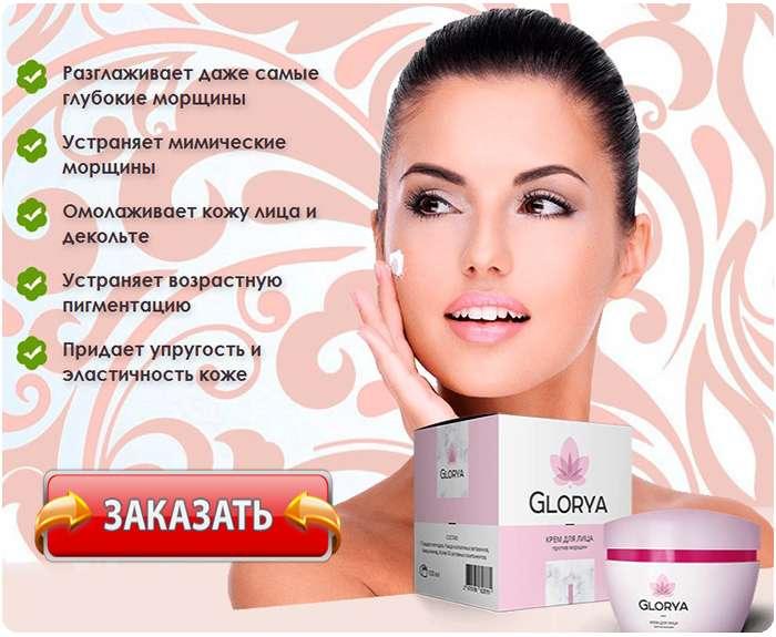 Крем Glorya купить по доступной цене.