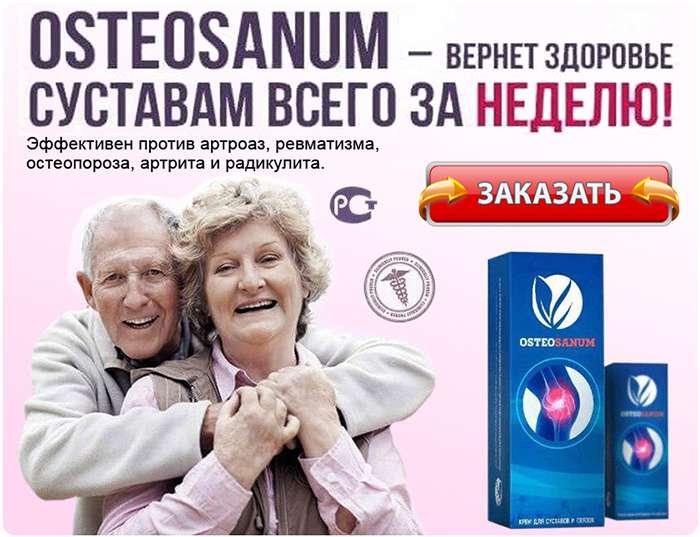 Крем Остеосанум купить по доступной цене.