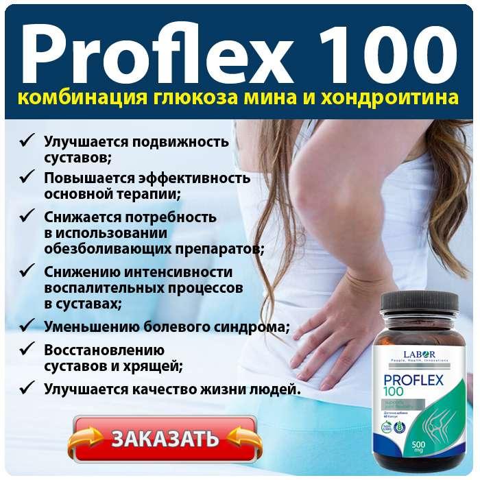 Капсулы Proflex 100 купить по доступной цене.