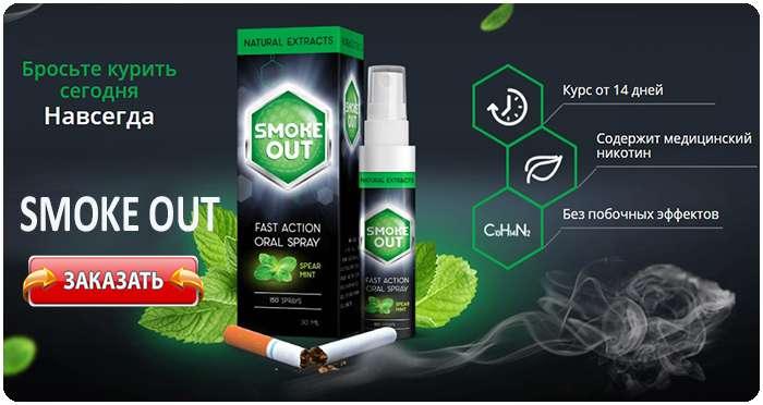 Спрей Smoke Out купить по доступной цене.