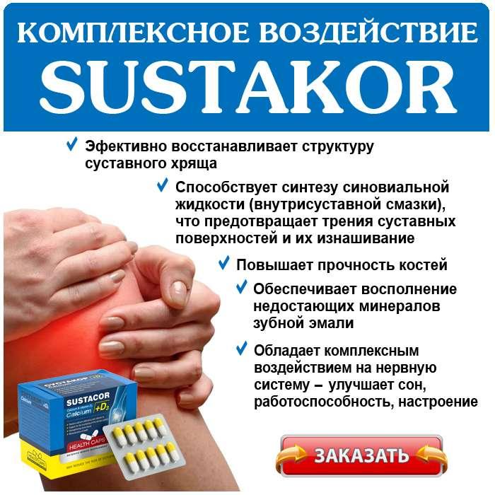 Капсулы Сустакор купить по доступной цене.