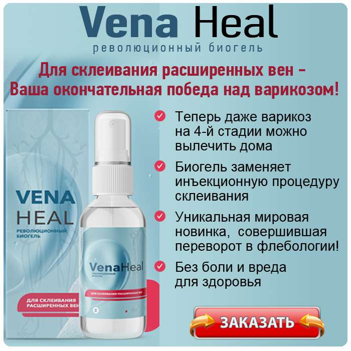 Биогель VenaHeal купить по доступной цене.