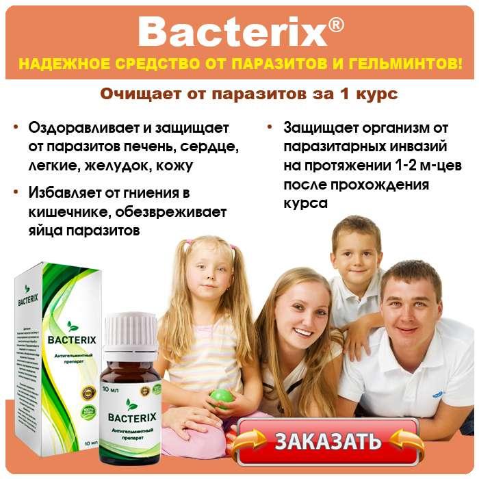 Капсулы Bacterix купить по доступной цене.