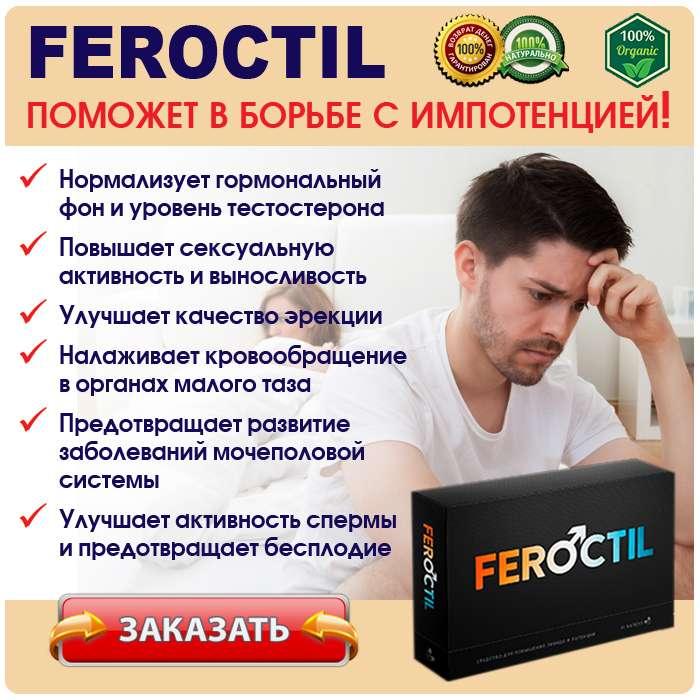 Капсулы Feroctil купить по доступной цене.