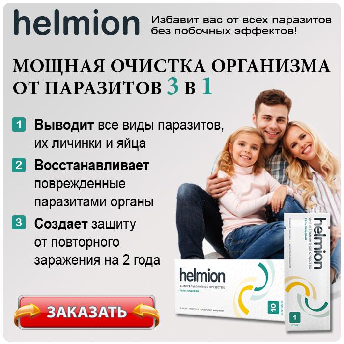 Гель Гельмион купить по доступной цене.