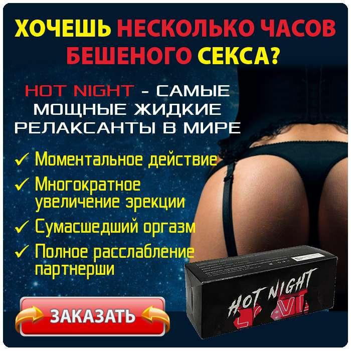 Попперсы Hot Night купить по доступной цене.