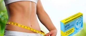 Препарат Кето СлимБиотик для похудения.