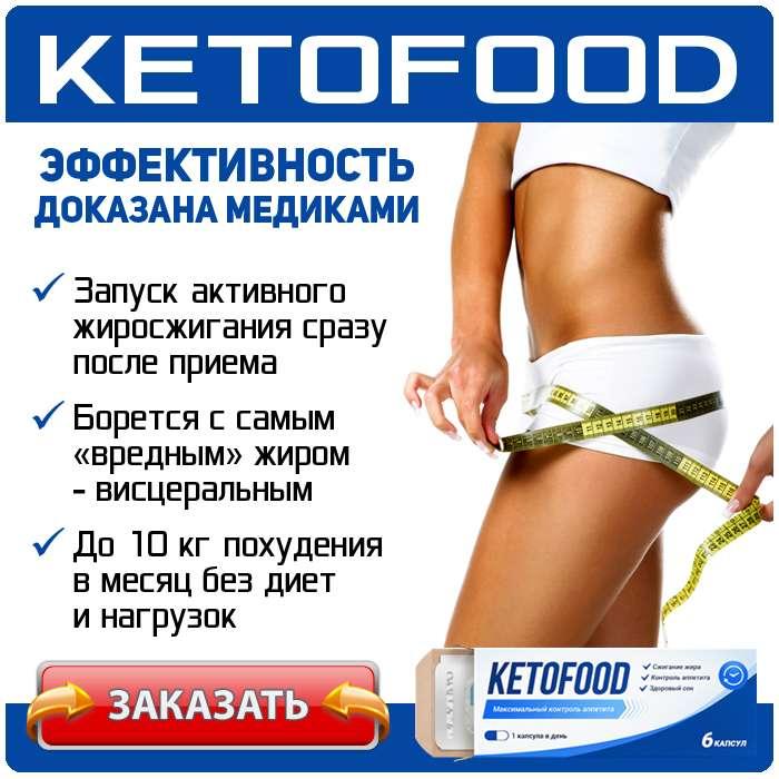 Капсулы Ketofood купить по доступной цене.