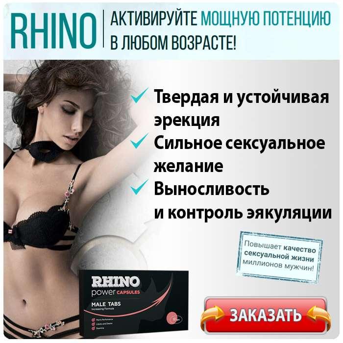 Капсулы Rhino купить по доступной цене.
