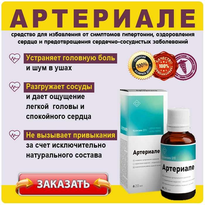 Препарат Артериале купить по доступной цене.