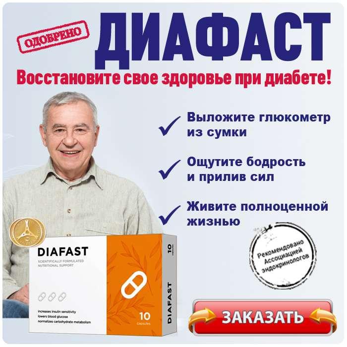 Лекарство Диафаст купить по доступной цене.