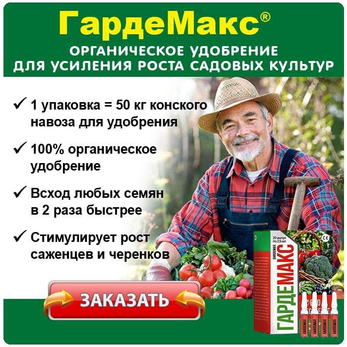 Удобрение Гардемакс купить по доступной цене.