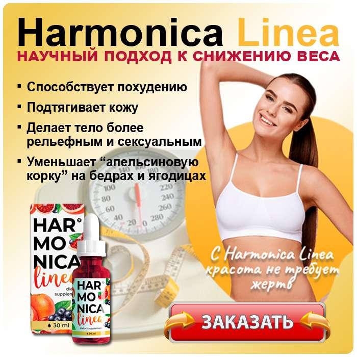 Капли Harmonica Linea купить по доступной цене.
