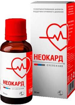 Лекарство Неокард.