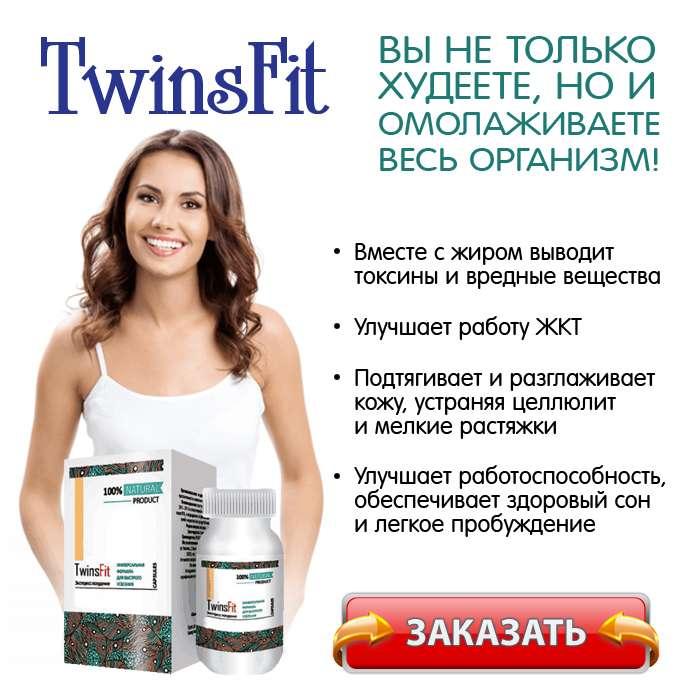 Капсулы TwinsFit купить по доступной цене.
