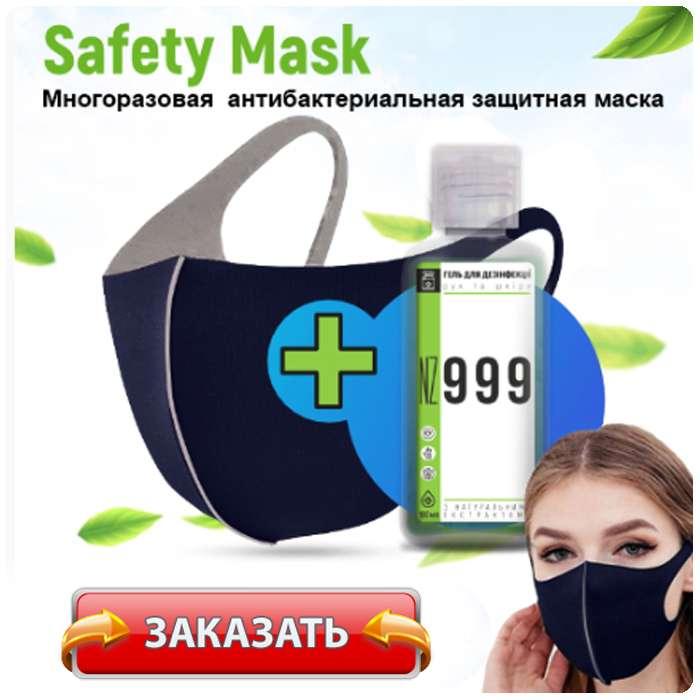 Защитную маску купить по доступной цене.