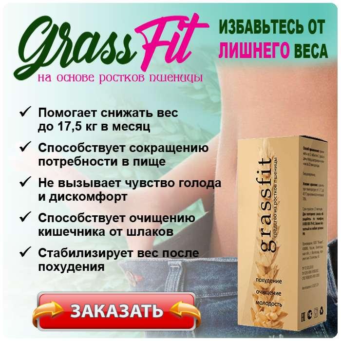Средство GrassFit купить по доступной цене.