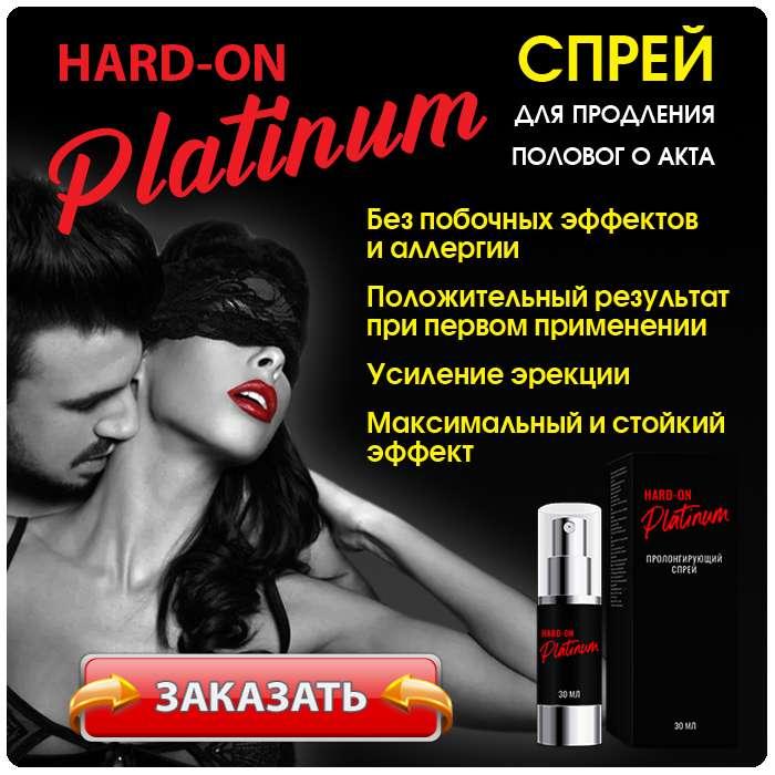 Спрей Hard on platinum купить по доступной цене.