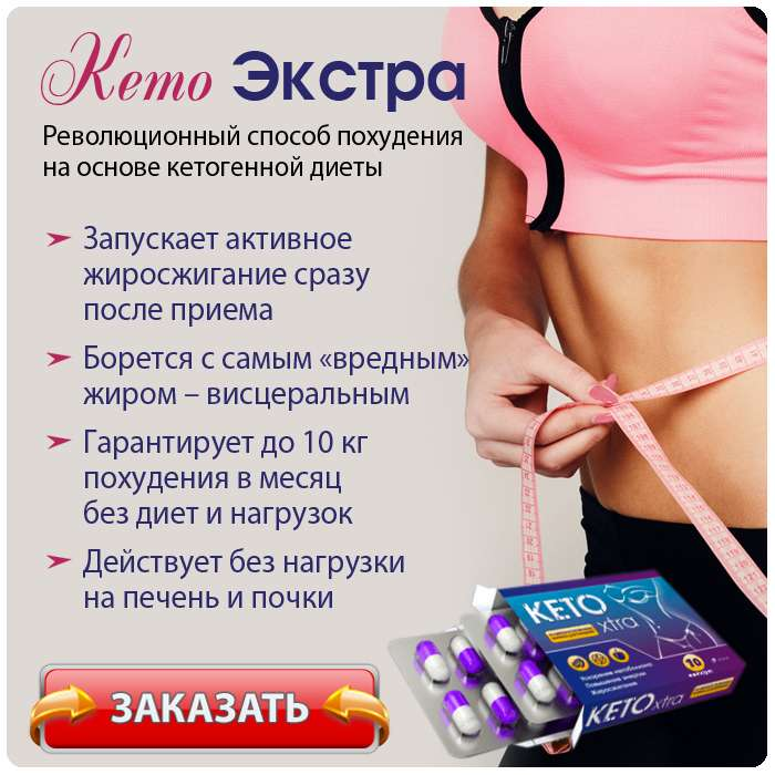 Таблетки Кето Экстра купить по доступной цене.