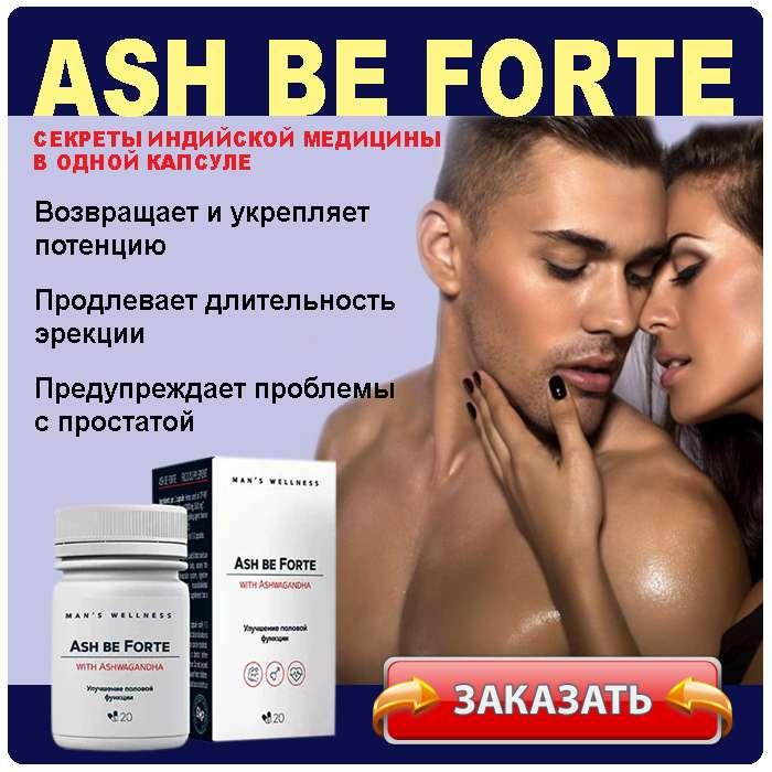 Капсулы Ash be Forte купить по доступной цене.